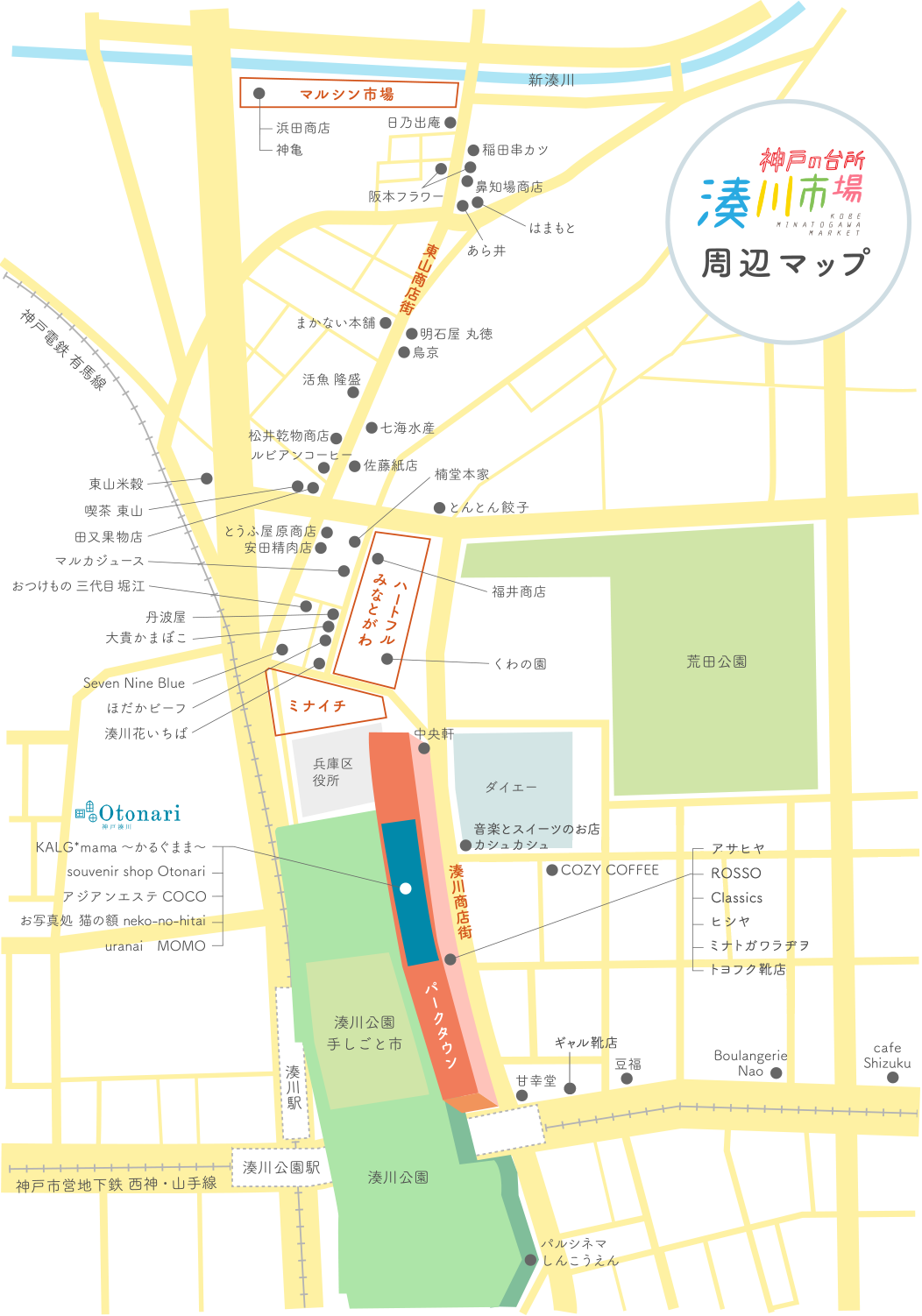 湊川市場周辺のマップ