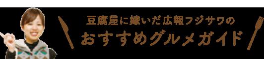 豆腐屋に嫁いだ広報フジサワのおすすめグルメガイド