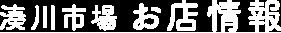 湊川市場お店情報
