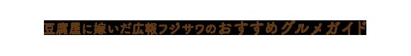 豆腐屋に嫁いだ広報フジサワの おすすめグルメガイド