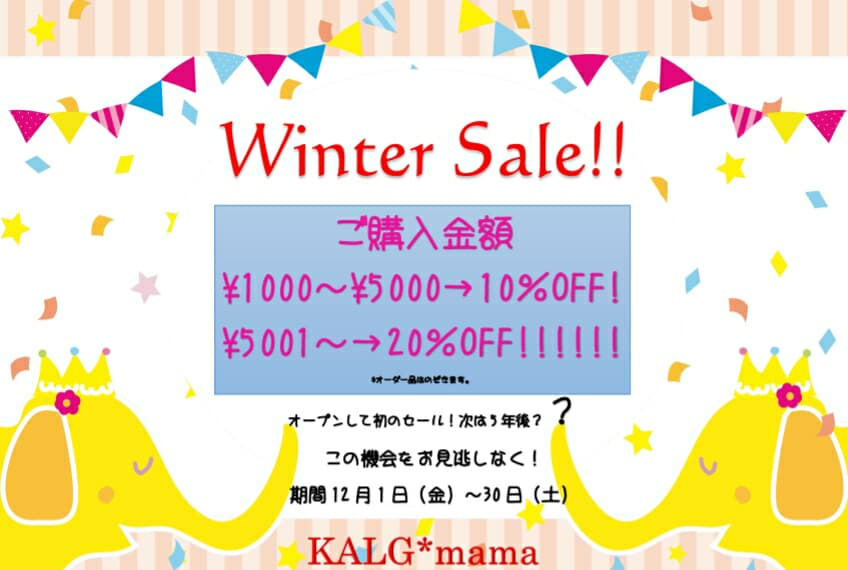 Winter Sale 開催!(KALG* mama)