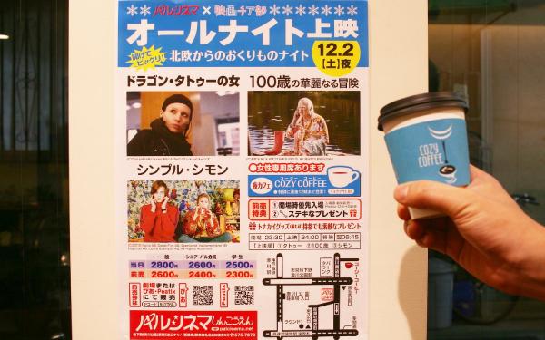12/2(土)は夜カフェ営業します!(COZY COFFEE)