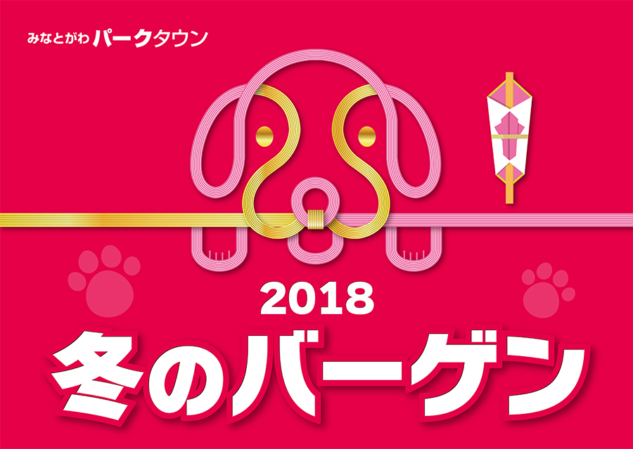 【みなとがわパークタウン】2018冬のバーゲン開催中!/年始は4日から営業