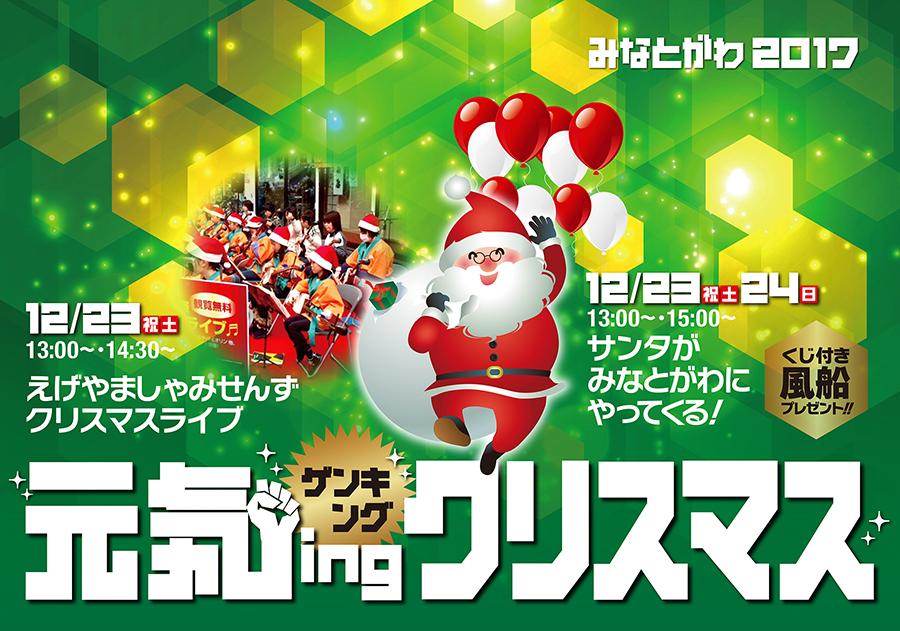 【パークタウン&湊川商店街】歳末大感謝祭★12月23日・24日クリスマスイベント★