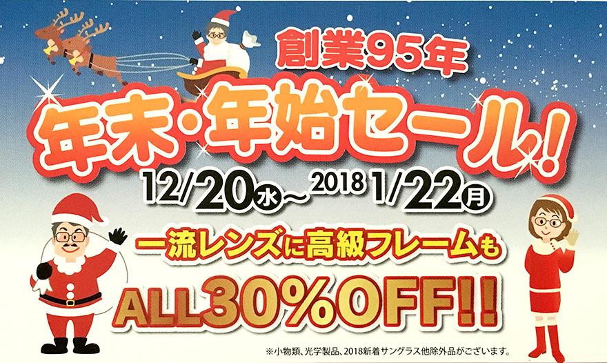 【ワシダメガネ】年末年始セールのお知らせ