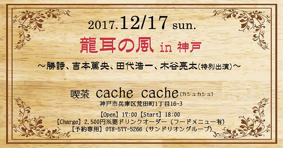 【湊川 喫茶 cache cache】龍耳の風 in 神戸