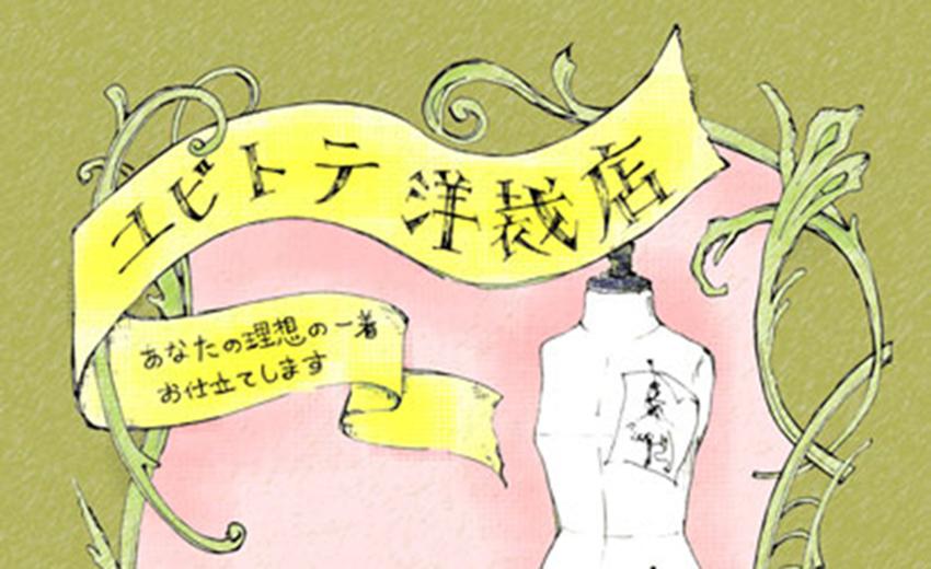 【Atelier NICO*】「ユビトテ洋裁店」展示会2/23(金)〜25(日)