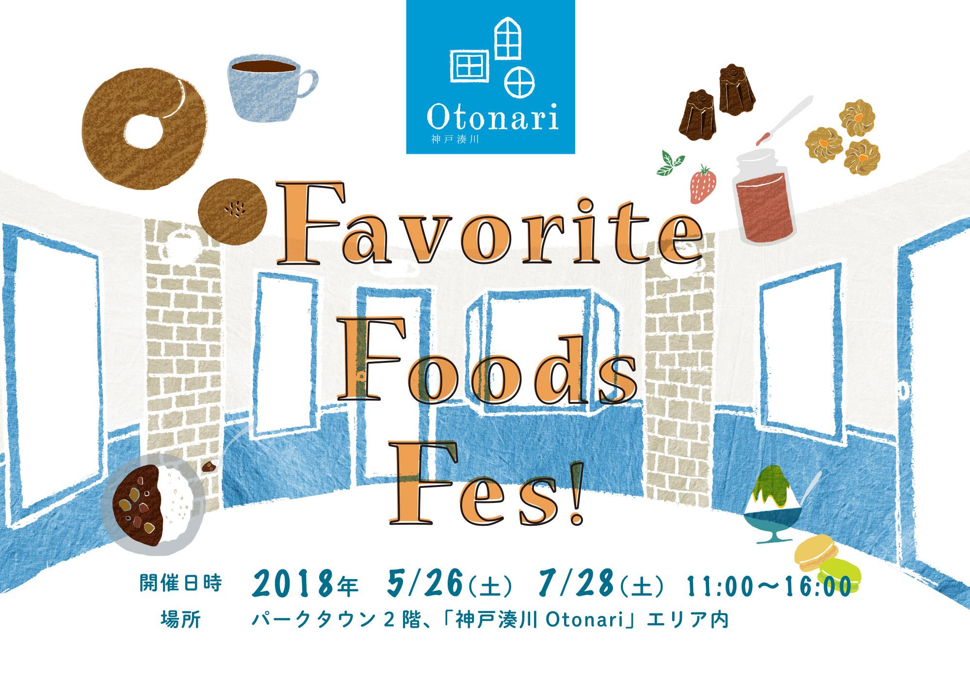 """美味しい食べ物が大集結!5月、7月限定の""""食""""イベント開催!"""