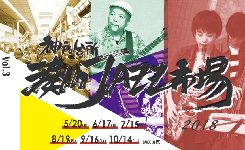 市場にジャズの音色が響き渡る!「湊川JAZZ市場2018」開催!