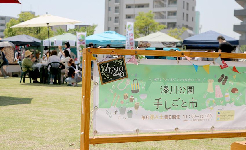 【湊川公園手しごと市】湊川公園に約160ブース!美味しい食べ物、クラフト作品が並びます♪