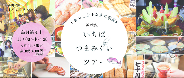 湊川市場の魅力が凝縮!食べ歩きしながらまち巡り!つまみ食いツアー参加者募集中!!