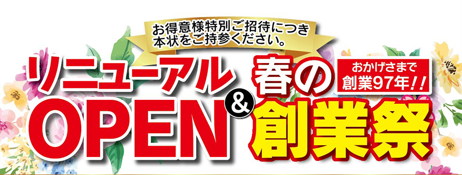 ワシダメガネ  リニューアルOPEN & 春の創業祭!