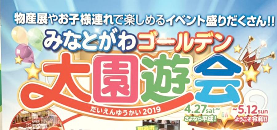 GWはご家族で湊川へ!湊川商店街の大園遊会開催♪