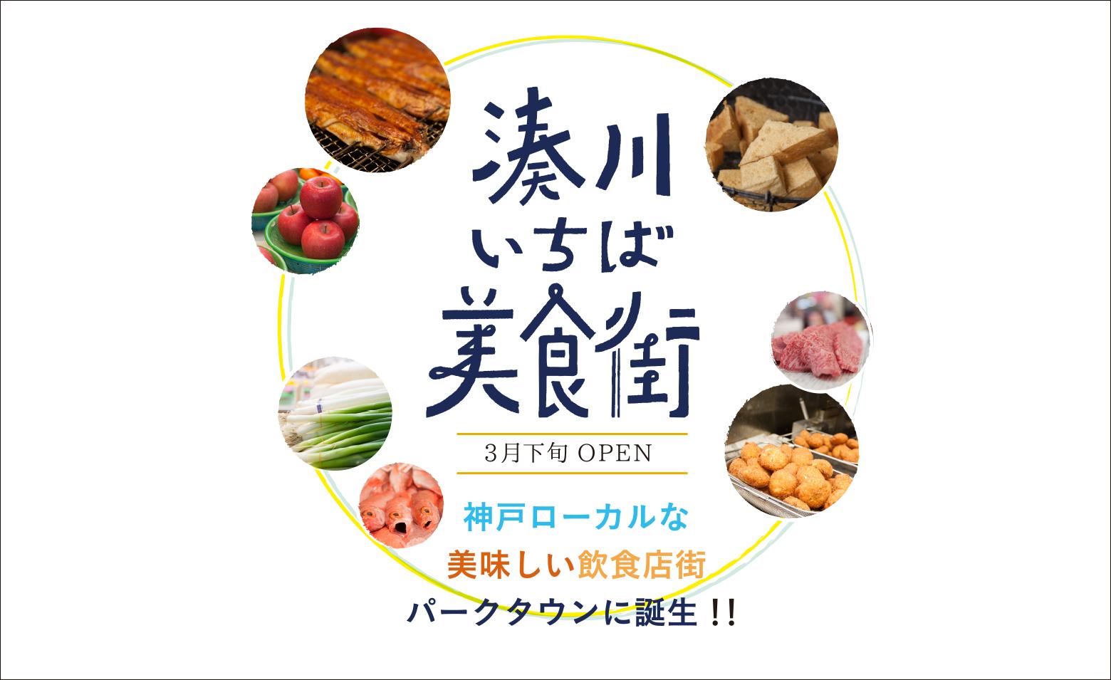 湊川を味わう!「湊川いちば美食街」が誕生!!