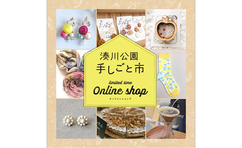 湊川公園手しごと市のオンラインショップがオープン!