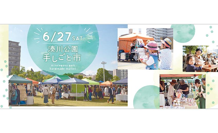 6月27日、湊川公園手しごと市開催!