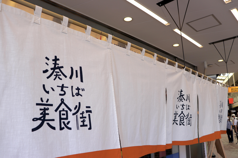 いよいよ明日6/12(金)オープン!飲食店街「湊川いちば美食街」