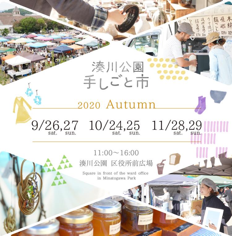 湊川公園手しごと市 9月から11月は土日開催!