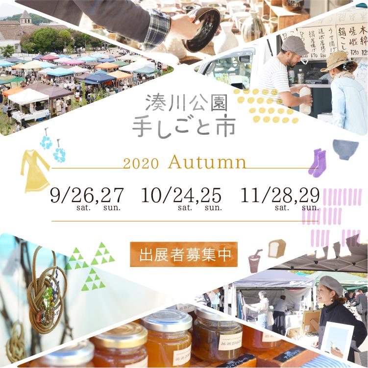 湊川公園手しごと市 9月から11月は土日開催スタート!