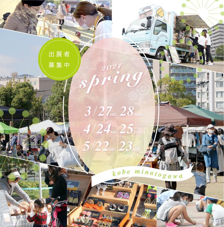 2021年の湊川公園手しごと市 春の土日開催スタートします!