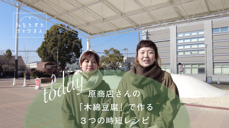YouTube「みなとがわチャンネル」開設!!湊川の良さを伝えます♪