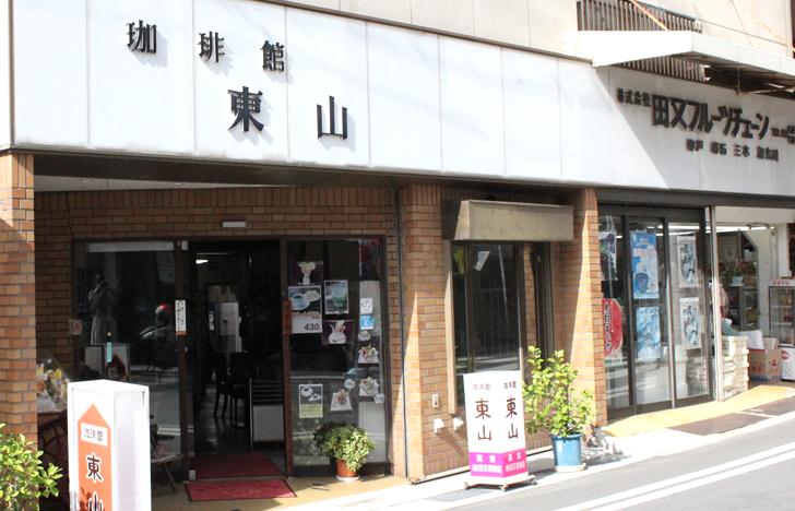 珈琲館 東山