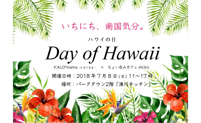 いちにち南国気分♪ハワイな時間をみんなで楽しみましょう!