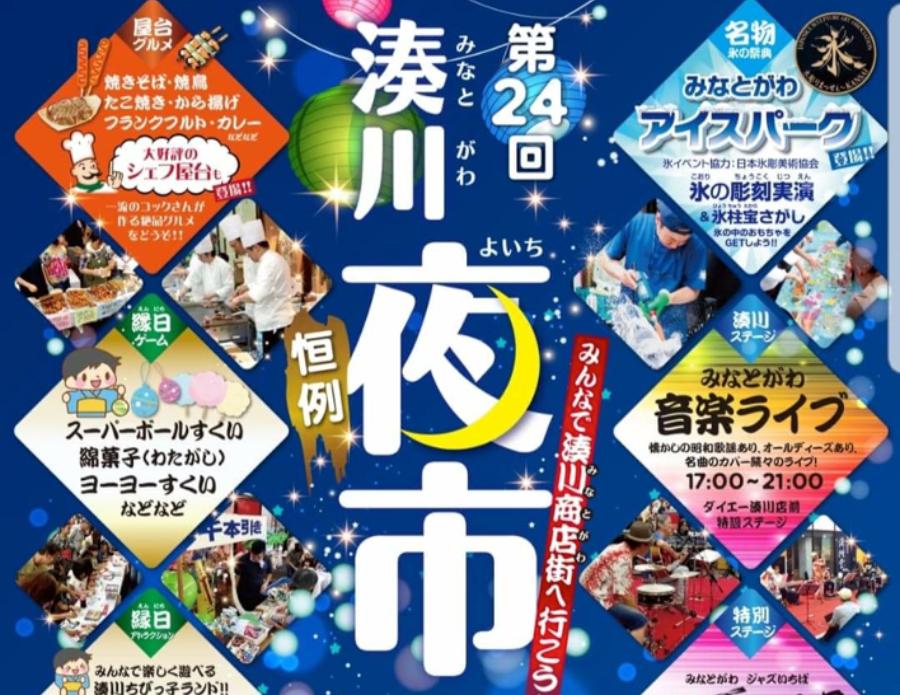 夏の恒例!湊川の夜が熱い!今年も湊川夜市開催!
