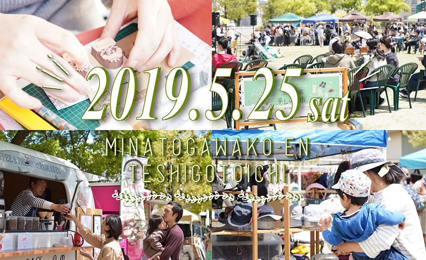 湊川公園に美味しいもの、可愛いもの多数出店!湊川の月イチマーケット