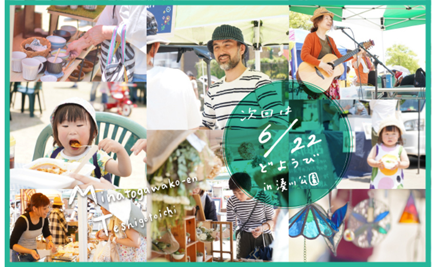室内エリアにも出店多数!今月も「湊川公園手しごと市」開催!