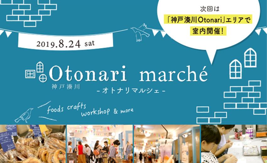 手作りフードやワークショップが集合!神戸湊川Otonari marché開催!