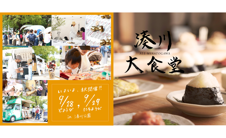 湊川公園手しごと市 9月から土・日、2日間開催!湊川大食堂も登場!!