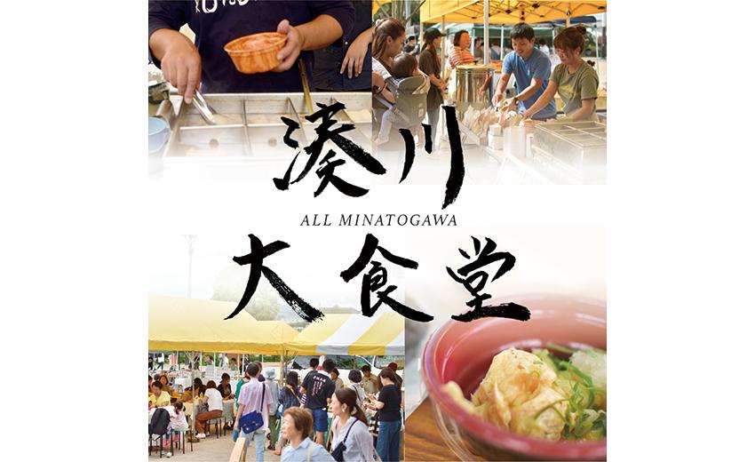 湊川公園のハンドメイドマーケット 今月も湊川大食堂が登場!その他、目玉企画目白押し!