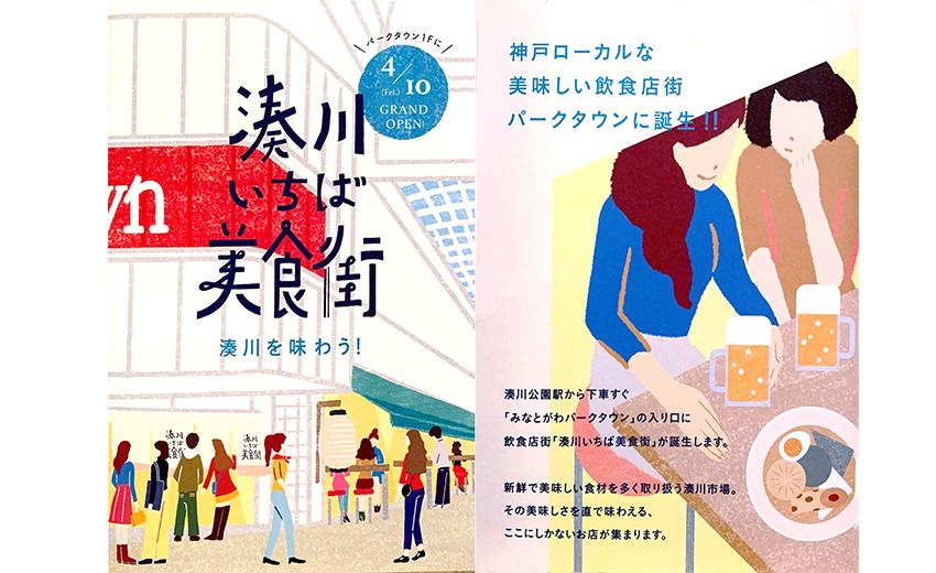 いよいよグランドオープン!4月24日「湊川いちば美食街」