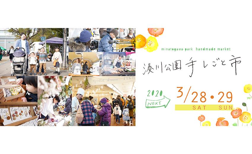 春は土日開催!新しい季節もステキがたくさんの「湊川公園手しごと市」