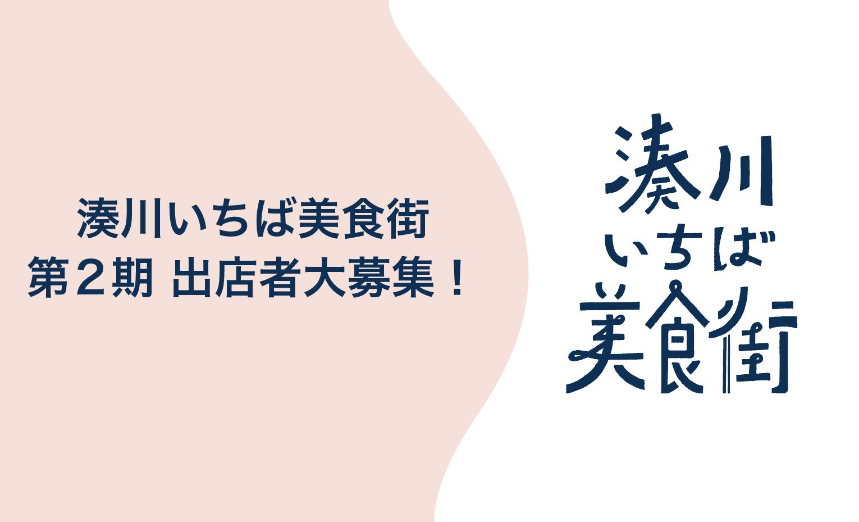 湊川いちば美食街・ 第2期 出店者大募集!!