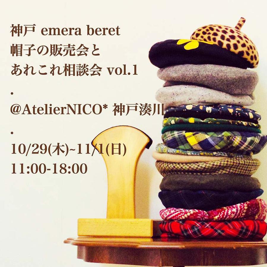 「AtelierNICO*」の コラボイベント!帽子の展示販売会を開催!