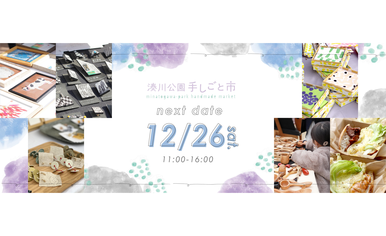 今年最後の湊川公園手しごと市!市場のお買い物と共にお立ち寄りください