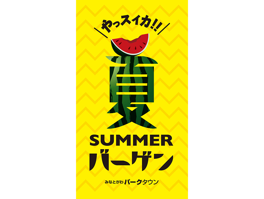 パークタウン 夏のバーゲンがスタートします!